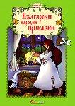 Български народни приказки - книжка 3 -