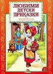 Любими детски приказки - книжка 2 -