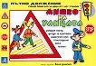 Мишко на улицата Пътно движение - учебно помагало за деца от 3 до 7 години - книга