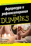 Акупресура и рефлексотерапия For Dummies -