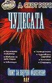 Чудесата: Опит за научно обяснение - Д. Скот Рого -