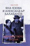 Яна Язова и Александър Балабанов. Двуединството на духа - Дора Колева - книга