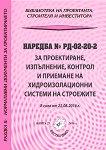 Наредба № РД-02-20-2 за проектиране, изпълнение, контрол и приемане на хидроизолационни системи на строежите -