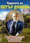 Чудесата на Петър Димков -