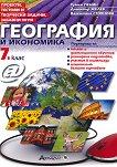 Проекти, тестови и творчески задачи, забавни игри по география и икономика за 7. клас - учебник