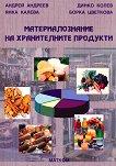 Материалознание на хранителните продукти - Андрей Андреев, Янка Калева, Динко Колев, Борка Цветкова - книга