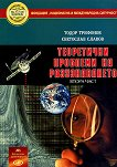 Теоретични проблеми на разузнаването: Втора част - Тодор Трифонов, Светослав Савов - книга