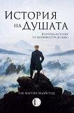 История на душата: Културна история от Античността до днес - Уле Мартин Хьойстад - книга