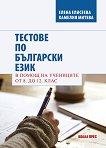 Тестове по български език. В помощ на учениците от 8. до 12. клас - Елена Елисеева, Камелия Митева -