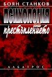 Психология на престъплението - Боян Станков -