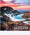 Стенен календар - 12 колоритни пейзажа България 2021 - книга