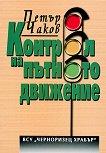 Контрол на пътното движение - Петър Чаков -