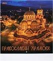 Стенен календар - Православни храмове 2021 - календар