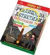 Училище за детективи 2 - В тайнствения замък - Комплект активни карти за игра с маркер и стикери - игра