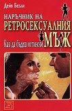 Наръчник на ретросексуалния мъж - Дейв Безли - книга