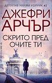 Детектив Уилям Уоруик - книга 2: Скрито пред очите ти - Джефри Арчър - книга