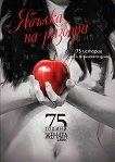 Ябълка на разбора: 75 истории от и за женската душа -