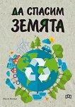 Да спасим Земята - Мария Манеру -
