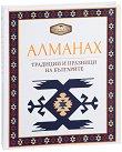Алманах. Традиции и празници на българите - Петя Банкова, Рачко Попов - книга