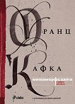 Метаморфозата - Франц Кафка - книга