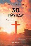 30 паунда - Мартин Ралчевски -