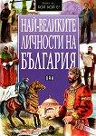 Най-великите личности на България - Цанко Лалев -