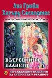 Семинари по психологическа астрология - том четвърти : Вътрешните планети - Хауърд Саспортас, Лиз Грийн -