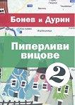 Пиперливи вицове 2 - Живко Бонев, Стоян Дурин -