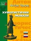 Хумористични разкази - Антон Чехов -