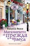 Магазинчето за прежда и чудеса - Мануела Инуса - книга