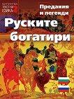 Предания и легенди: Руските богатири -