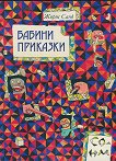 Бабини приказки - Жорж Санд - детска книга