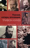 Поезия, сатира, опозиция: Трифон Кунев -
