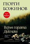 Вдън гората Дикчам - книга