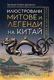 Илюстровани митове и легенди на Китай - Хуан Дъхай, Сян Дзин, Джан Динхао -