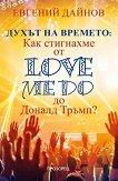 Духът на времето: Как стигнахме от Love Me Do до Доналд Тръмп - Евгений Дайнов -