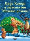 Дядо Коледа и мечето от Мечата долина - детска книга