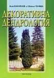 Декоративна дендрология - Светла Генчева, Илия Вакарелов - книга