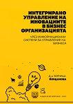 Интегрирано управление на иновациите в бизнес организацията чрез информационни системи за управление на бизнеса - Зорница Йорданова -