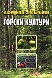 Горски култури - книга