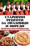 Старинни рецепти за празници и обреди - книга