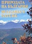 Природата на България / Bulgaria's Nature - Албум -
