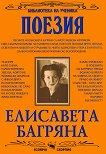 Избрани творби - Елисавета Багряна -