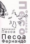 Песоа Фернандо - книга