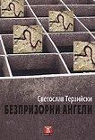 Безпризорни ангели - Светослав Терзийски -
