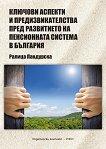 Ключови аспекти и предизвикателства пред развитието на пенсионната система в България - Ралица Пандурска -