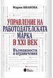 Управление на работодателската марка в XXI век: Възможности и ограничения - Мария Иванова -