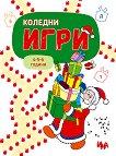 Коледни игри - детска книга