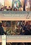 Работна тетрадка по литература за 7. клас - Цецка Петрова, Иляна Каракочева (Ина Крейн) - учебник