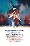 Информационни аспекти на финансирането на системата за националната сигурност - Илия Ценов -